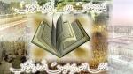 ramadan_quran