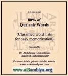 quaranic words