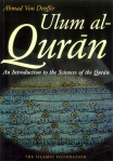 Ulum_Al-Quran